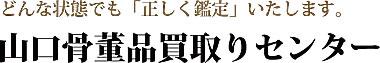 山口県の骨董品高価買取り「山口骨董買取りセンター」